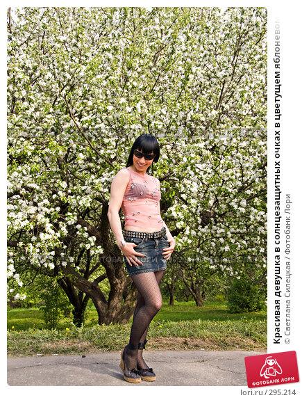 Красивая девушка в солнцезащитных очках в цветущем яблоневом саду, фото № 295214, снято 12 мая 2008 г. (c) Светлана Силецкая / Фотобанк Лори