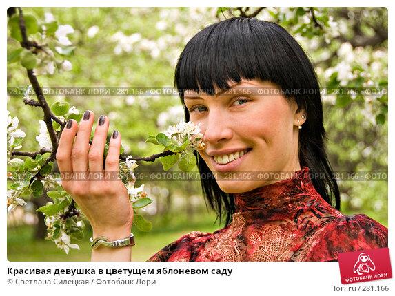 Красивая девушка в цветущем яблоневом саду, фото № 281166, снято 12 мая 2008 г. (c) Светлана Силецкая / Фотобанк Лори