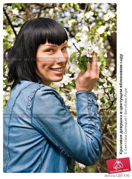 Красивая девушка в цветущем яблоневом саду, фото № 281170, снято 12 мая 2008 г. (c) Светлана Силецкая / Фотобанк Лори