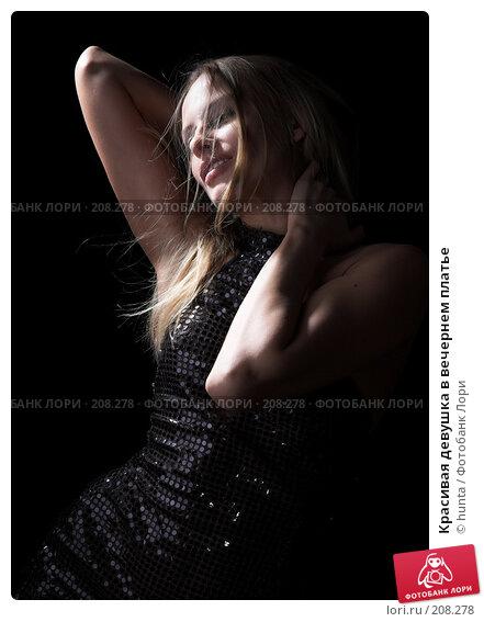 Купить «Красивая девушка в вечернем платье», фото № 208278, снято 14 февраля 2008 г. (c) hunta / Фотобанк Лори