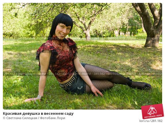 Красивая девушка в весеннем саду, фото № 281182, снято 12 мая 2008 г. (c) Светлана Силецкая / Фотобанк Лори