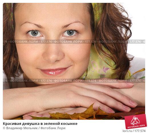 Красивая девушка в зеленой косынке, фото № 177574, снято 13 октября 2007 г. (c) Владимир Мельник / Фотобанк Лори