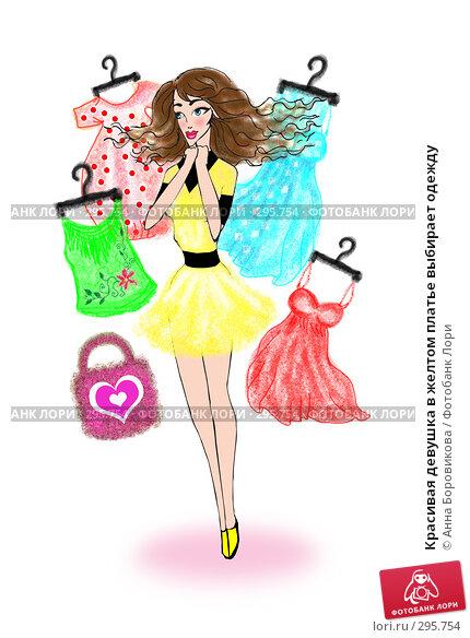 Красивая девушка в желтом платье выбирает одежду, иллюстрация № 295754 (c) Анна Боровикова / Фотобанк Лори
