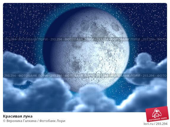 Красивая луна, иллюстрация № 293294 (c) Вероника Галкина / Фотобанк Лори