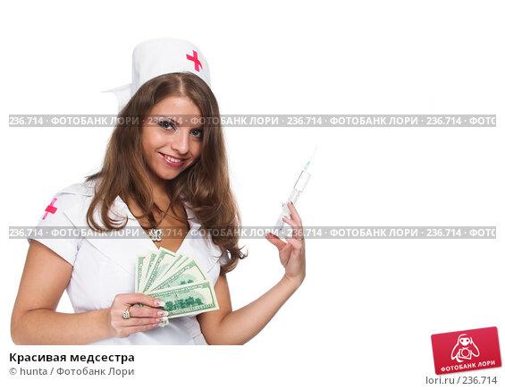 Купить «Красивая медсестра», фото № 236714, снято 18 марта 2018 г. (c) hunta / Фотобанк Лори