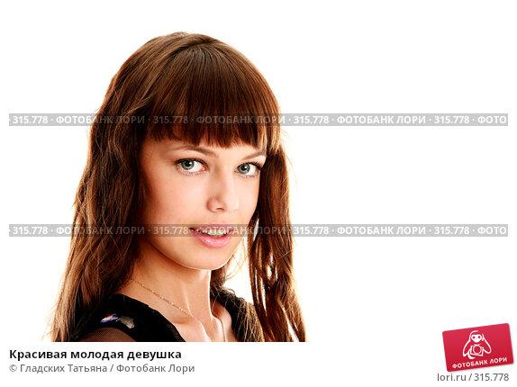 Красивая молодая девушка, фото № 315778, снято 26 мая 2007 г. (c) Гладских Татьяна / Фотобанк Лори