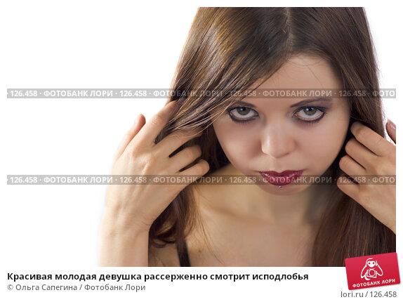 Красивая молодая девушка рассерженно смотрит исподлобья, фото № 126458, снято 29 октября 2007 г. (c) Ольга Сапегина / Фотобанк Лори