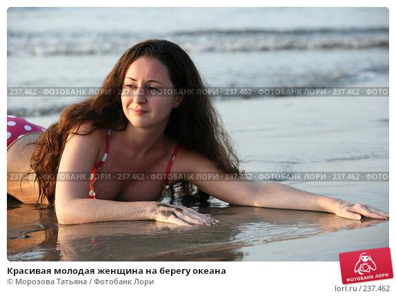 Красивая молодая женщина на берегу океана, фото № 237462, снято 22 октября 2007 г. (c) Морозова Татьяна / Фотобанк Лори