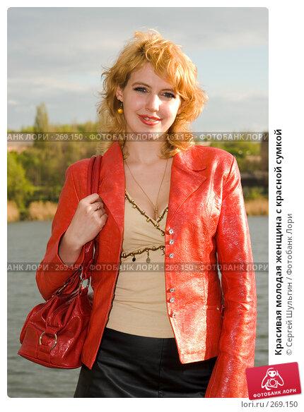 Красивая молодая женщина с красной сумкой, фото № 269150, снято 20 апреля 2007 г. (c) Сергей Шульгин / Фотобанк Лори