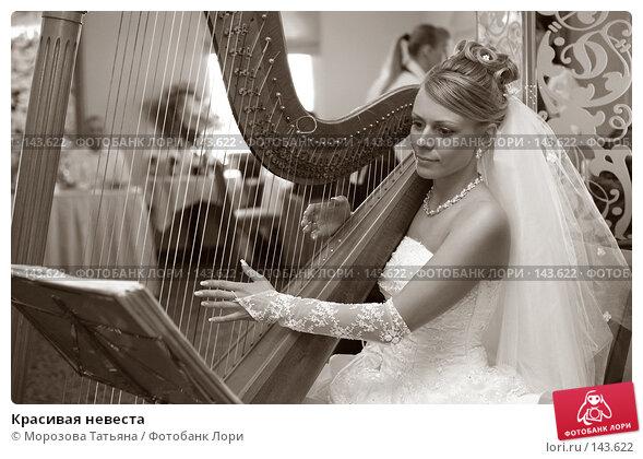Красивая невеста, фото № 143622, снято 1 июня 2007 г. (c) Морозова Татьяна / Фотобанк Лори