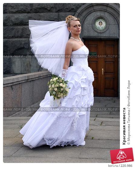Красивая невеста, фото № 220986, снято 1 июня 2007 г. (c) Морозова Татьяна / Фотобанк Лори