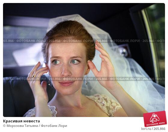Красивая невеста, фото № 265866, снято 18 августа 2007 г. (c) Морозова Татьяна / Фотобанк Лори