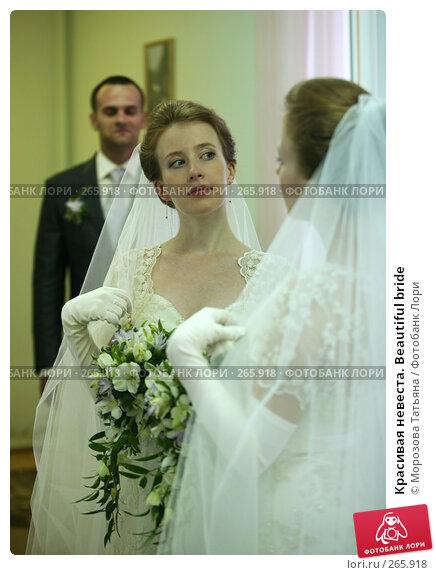Красивая невеста. Beautiful bride, фото № 265918, снято 18 августа 2007 г. (c) Морозова Татьяна / Фотобанк Лори