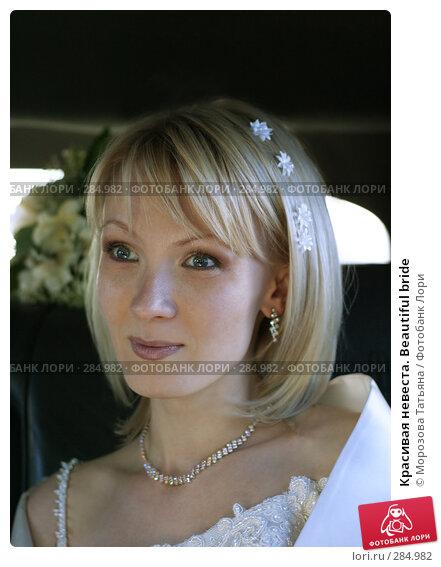 Красивая невеста. Beautiful bride, фото № 284982, снято 16 сентября 2006 г. (c) Морозова Татьяна / Фотобанк Лори