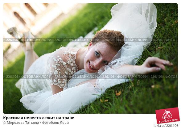 Купить «Красивая невеста лежит на траве», фото № 226106, снято 18 августа 2007 г. (c) Морозова Татьяна / Фотобанк Лори