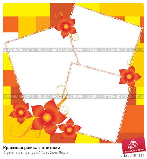 Красивая рамка с цветами, иллюстрация № 151354 (c) yelena demyanyuk / Фотобанк Лори