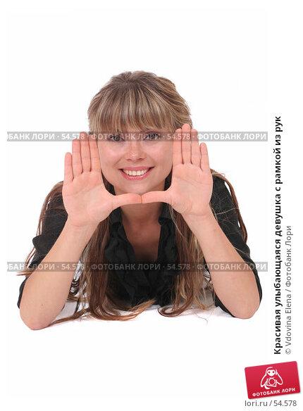 Красивая улыбающаяся девушка с рамкой из рук, фото № 54578, снято 25 мая 2007 г. (c) Vdovina Elena / Фотобанк Лори