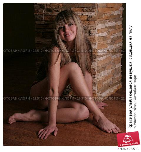 Красивая улыбающаяся девушка, сидящая на полу, фото № 22510, снято 5 февраля 2007 г. (c) Vdovina Elena / Фотобанк Лори