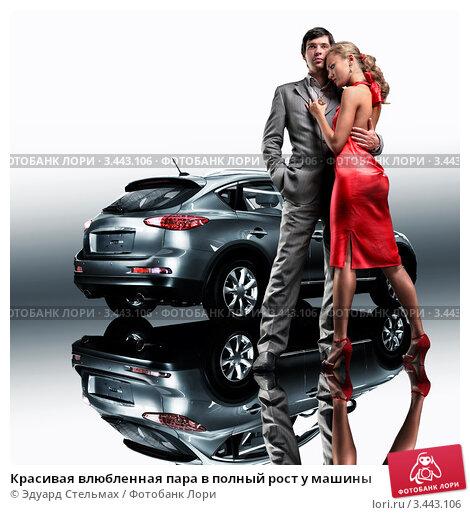 Купить «Красивая влюбленная пара в полный рост у машины», фото № 3443106, снято 3 февраля 2008 г. (c) Эдуард Стельмах / Фотобанк Лори