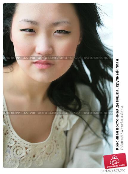 Купить «Красивая восточная девушка, крупный план», фото № 327790, снято 10 июня 2008 г. (c) Astroid / Фотобанк Лори