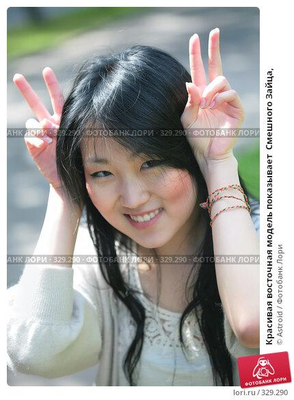 Купить «Красивая восточная модель показывает  Смешного Зайца,», фото № 329290, снято 10 июня 2008 г. (c) Astroid / Фотобанк Лори