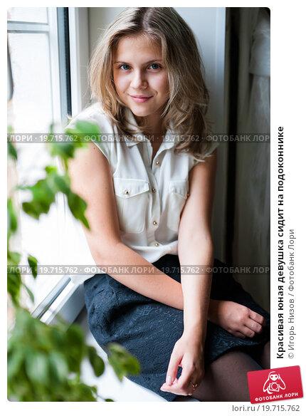 Купить «Красивая юная девушка сидит на подоконнике», эксклюзивное фото № 19715762, снято 7 сентября 2015 г. (c) Игорь Низов / Фотобанк Лори