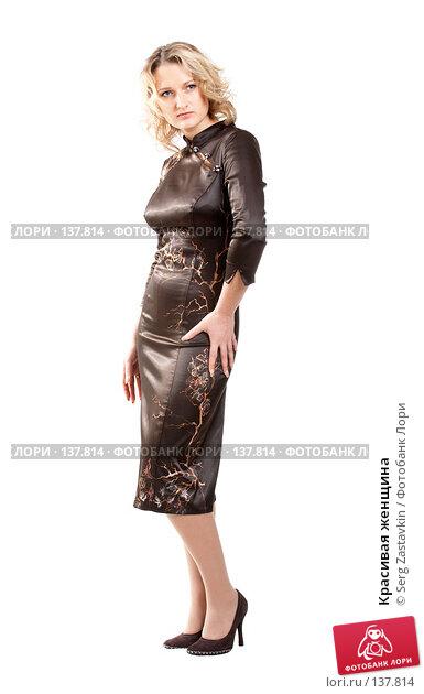 Красивая женщина, фото № 137814, снято 18 апреля 2007 г. (c) Serg Zastavkin / Фотобанк Лори