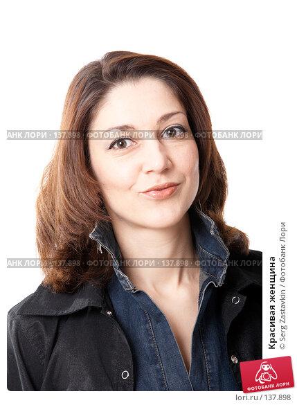 Красивая женщина, фото № 137898, снято 19 апреля 2007 г. (c) Serg Zastavkin / Фотобанк Лори