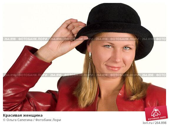 Красивая женщина, фото № 264898, снято 27 сентября 2007 г. (c) Ольга Сапегина / Фотобанк Лори