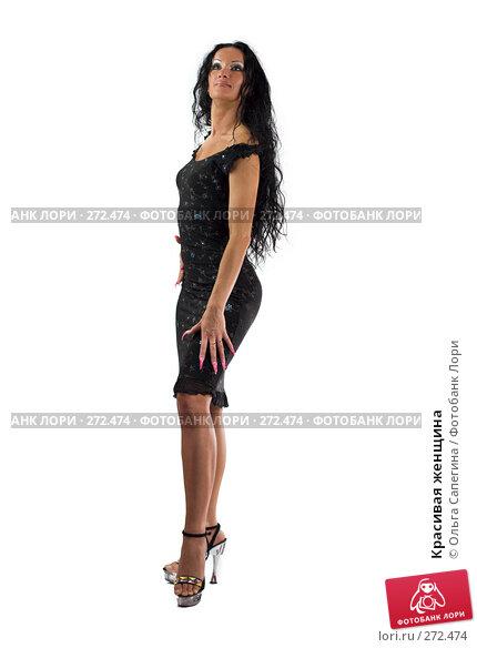 Купить «Красивая женщина», фото № 272474, снято 15 ноября 2007 г. (c) Ольга Сапегина / Фотобанк Лори