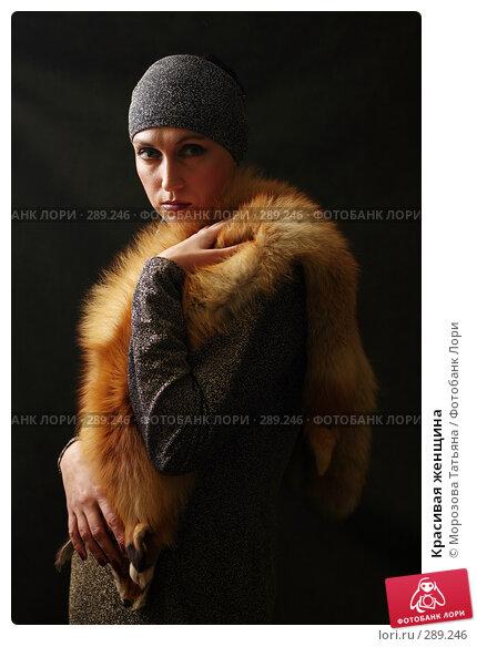 Красивая женщина, фото № 289246, снято 20 ноября 2007 г. (c) Морозова Татьяна / Фотобанк Лори