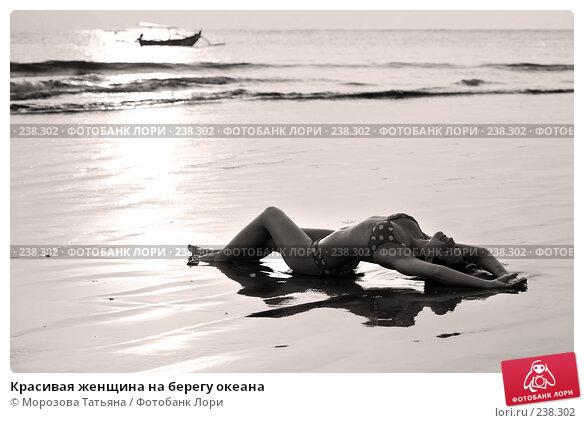 Купить «Красивая женщина на берегу океана», фото № 238302, снято 22 октября 2007 г. (c) Морозова Татьяна / Фотобанк Лори