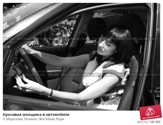 Красивая женщина в автомобиле, фото № 146486, снято 23 июня 2007 г. (c) Морозова Татьяна / Фотобанк Лори