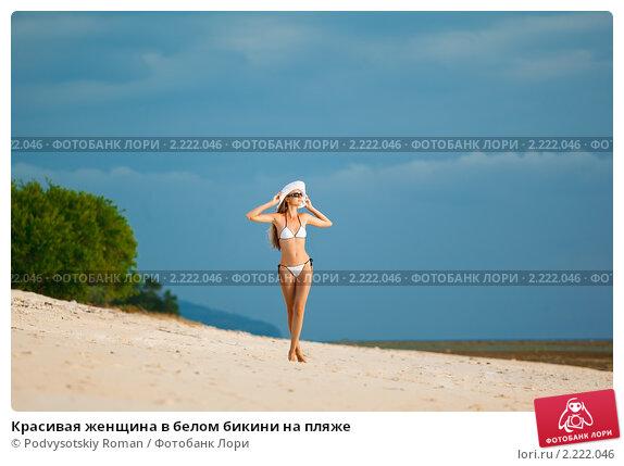 Красивая женщина в белом бикини на пляже, фото № 2222046, снято 24 июля 2010 г. (c) Podvysotskiy Roman / Фотобанк Лори