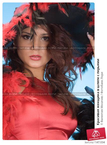 Красивая женщина в шляпе с перьями, фото № 147034, снято 8 декабря 2007 г. (c) Валентин Мосичев / Фотобанк Лори