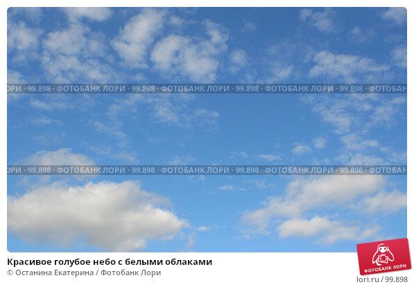 Красивое голубое небо с белыми облаками, фото № 99898, снято 23 сентября 2007 г. (c) Останина Екатерина / Фотобанк Лори