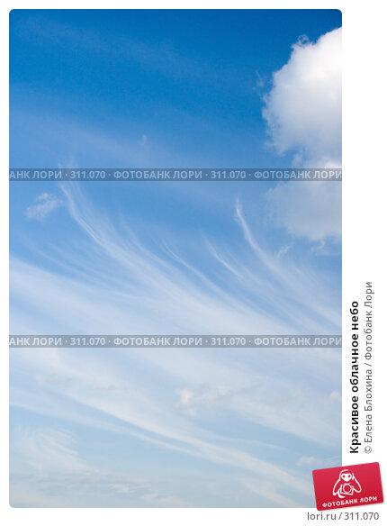 Красивое облачное небо, фото № 311070, снято 26 мая 2008 г. (c) Елена Блохина / Фотобанк Лори