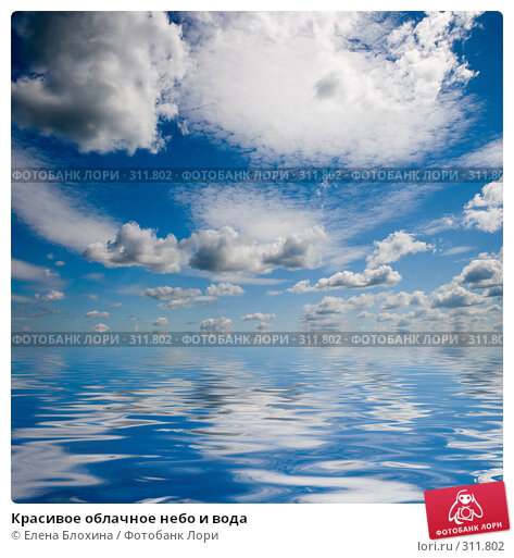 Красивое облачное небо и вода, фото № 311802, снято 27 февраля 2017 г. (c) Елена Блохина / Фотобанк Лори