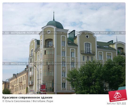 Красивое современное здание, фото № 321222, снято 4 июня 2008 г. (c) Ольга Смоленкова / Фотобанк Лори