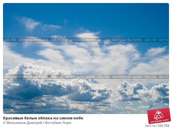 Красивые белые облака на синем небе, фото № 335758, снято 22 июня 2008 г. (c) Мельников Дмитрий / Фотобанк Лори