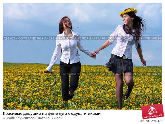 Красивые девушки на фоне луга с одуванчиками, фото № 291478, снято 14 мая 2008 г. (c) Майя Крученкова / Фотобанк Лори