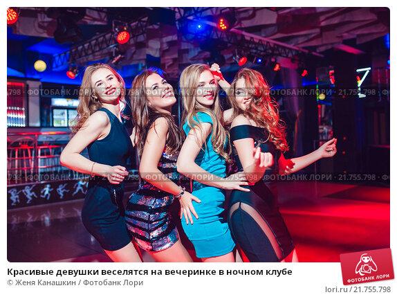 чвстное фото с вечеринок