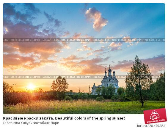 Купить «Красивые краски заката Beautiful colors of the spring sunset», фото № 28470334, снято 12 мая 2018 г. (c) Baturina Yuliya / Фотобанк Лори