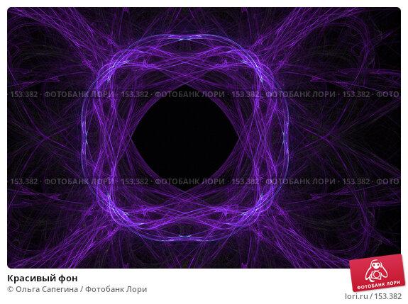 Красивый фон, иллюстрация № 153382 (c) Ольга Сапегина / Фотобанк Лори