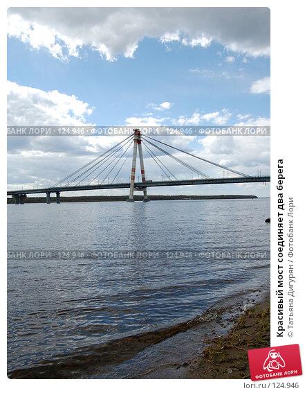 Красивый мост соединяет два берега, фото № 124946, снято 13 мая 2007 г. (c) Татьяна Дигурян / Фотобанк Лори