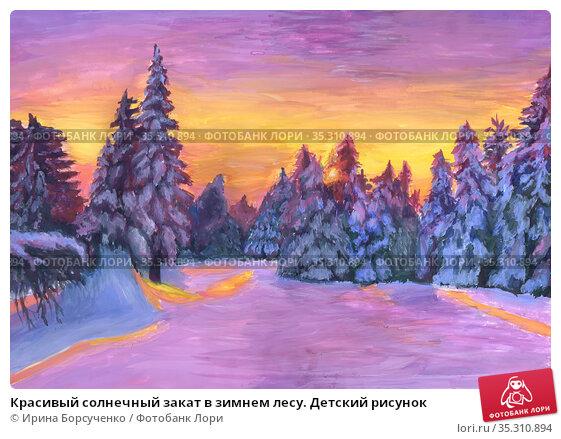 Красивый солнечный закат в зимнем лесу. Детский рисунок. Стоковая иллюстрация, иллюстратор Ирина Борсученко / Фотобанк Лори