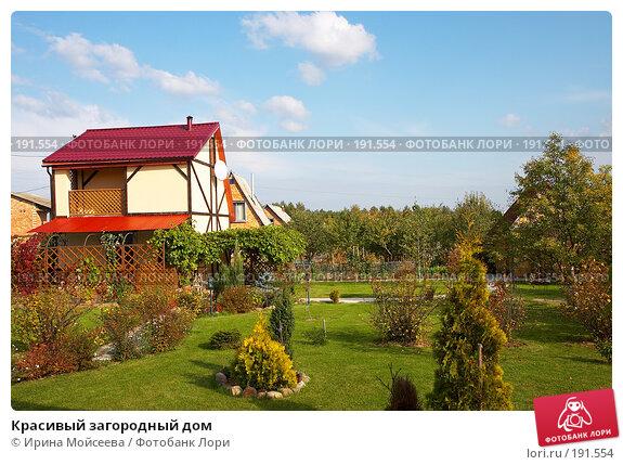 Красивый загородный дом, фото № 191554, снято 26 сентября 2007 г. (c) Ирина Мойсеева / Фотобанк Лори