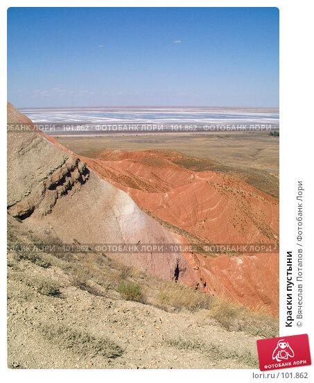 Краски пустыни, фото № 101862, снято 22 июля 2007 г. (c) Вячеслав Потапов / Фотобанк Лори