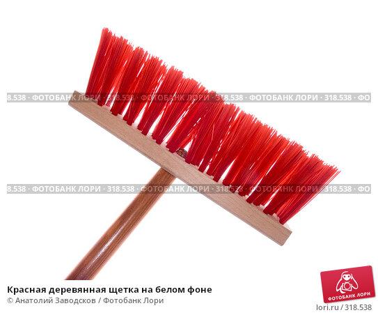 Красная деревянная щетка на белом фоне, фото № 318538, снято 14 апреля 2007 г. (c) Анатолий Заводсков / Фотобанк Лори
