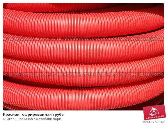 Красная гофрированная труба, фото № 82166, снято 11 сентября 2007 г. (c) Игорь Веснинов / Фотобанк Лори